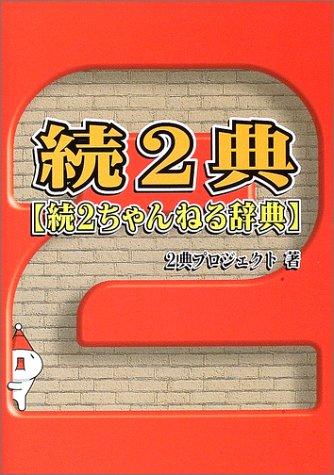 続・2典~続・2ちゃんねる辞典~