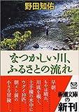 なつかしい川、ふるさとの流れ (新潮文庫)