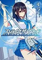 ストライク・ザ・ブラッド (4) (電撃コミックス)