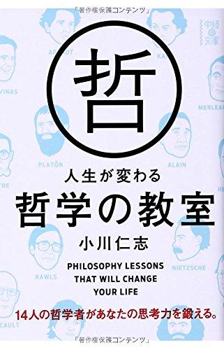 人生が変わる哲学の教室 (中経の文庫)の詳細を見る