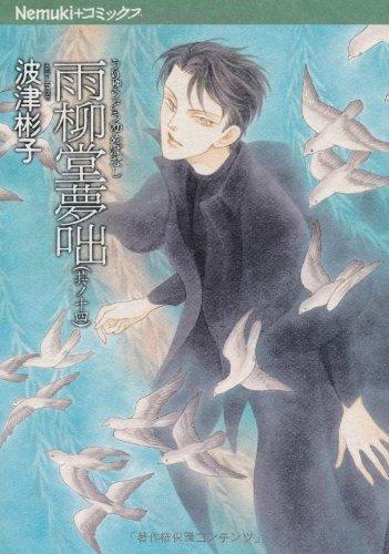 雨柳堂夢咄(14) (Nemuki+コミックス)の詳細を見る