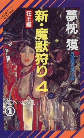 新・魔獣狩り (4) (ノン・ノベル―サイコダイバー・シリーズ)の詳細を見る