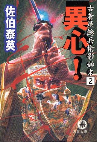 異心!―古着屋総兵衛影始末〈2〉 (徳間文庫)の詳細を見る