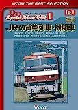 ビコムベストセレクション JRの貨物列車・機関車 EH500 EF200 DF200...[DVD]