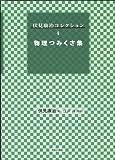 物理つみくさ集 (伏見康治コレクション4)