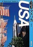 アメリカ (ヒストリカル・ガイド)