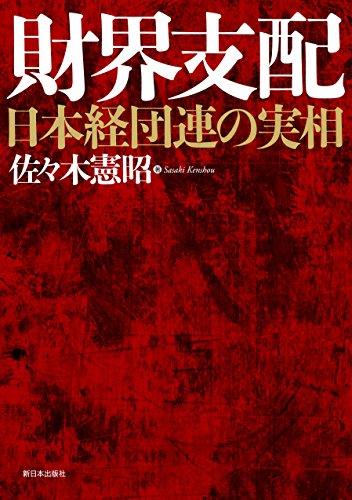 財界支配―日本経団連の実相