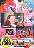 オズの魔法使い [DVD] 画像