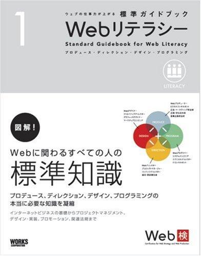 Webリテラシー―プロデュース・ディレクション・デザイン・プラグラミング (ウェブの仕事力が上がる標準ガイドブック 1)の詳細を見る
