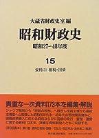 昭和財政史 昭和27~48年度〈15〉資料〈3〉租税・国債
