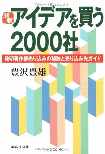 新版 アイデアを買う2000社 (JBシリーズ)の詳細を見る