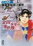 小説 金田一少年の事件簿(2) 幽霊客船殺人事件 (Magazine Novels)