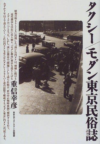 タクシー—モダン東京民俗誌