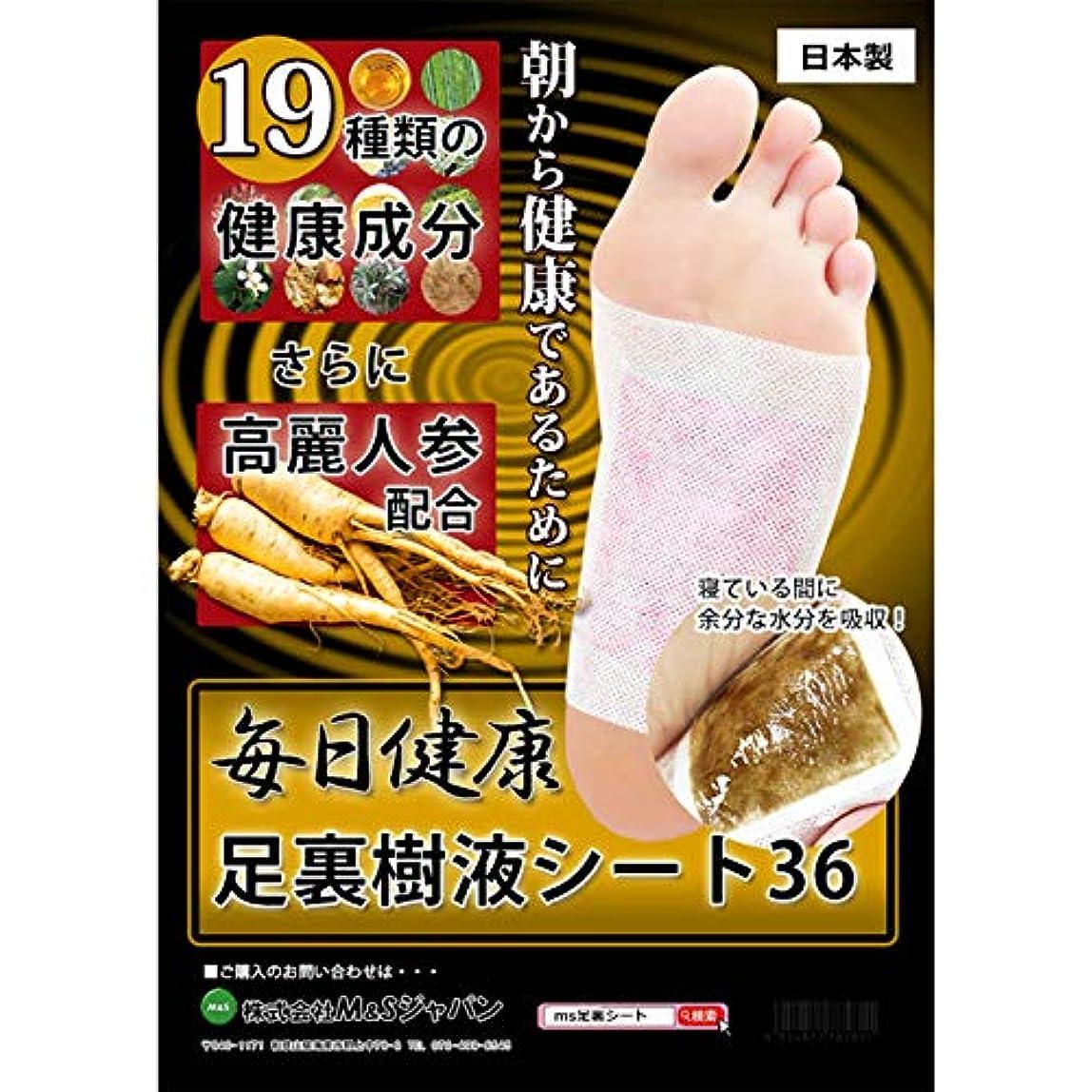 小学生徹底的にオン毎日 健康 足裏樹液シート 高麗人参入り+19種類の健康成分 36枚 日本製