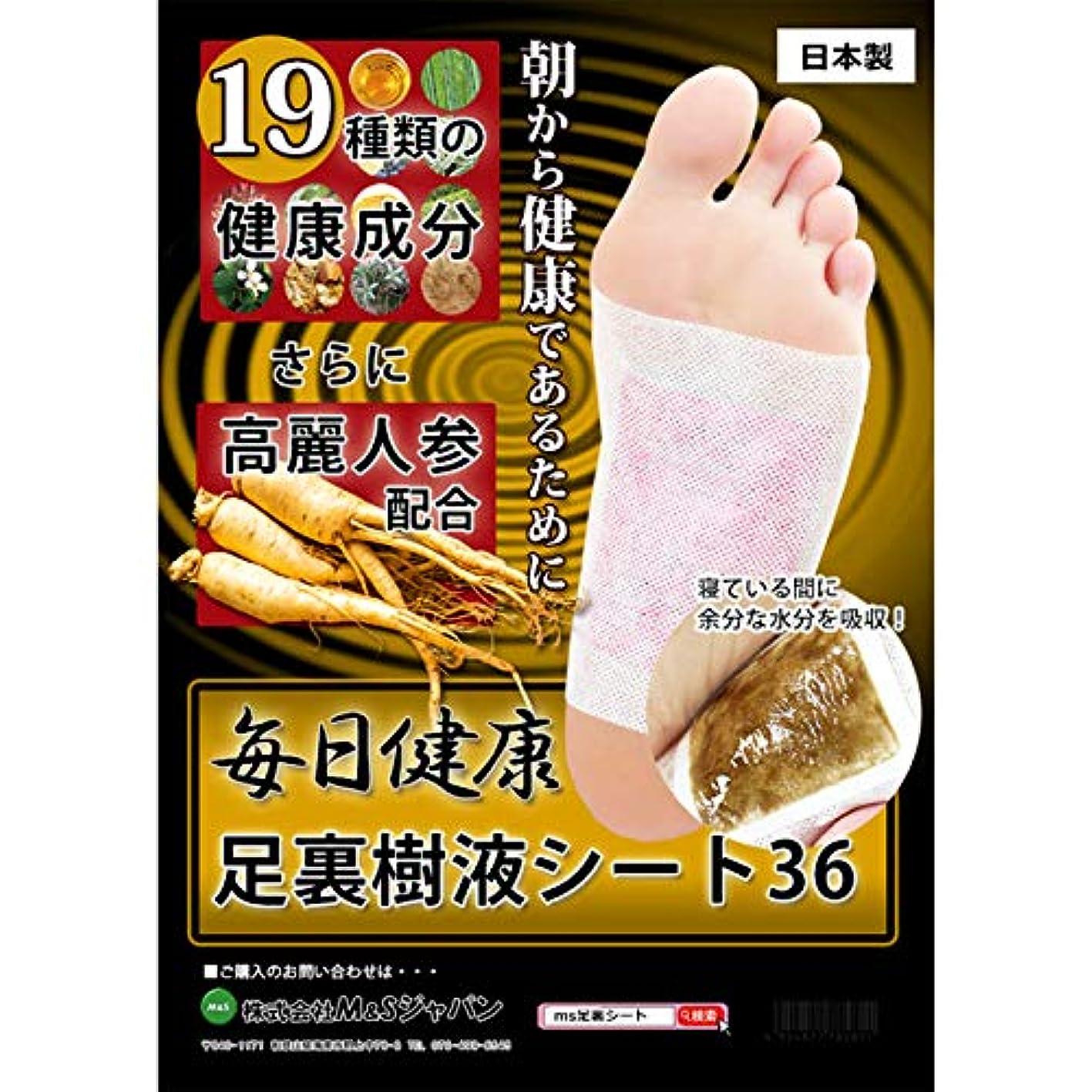 毎日 健康 足裏樹液シート 高麗人参入り+19種類の健康成分 36枚 日本製