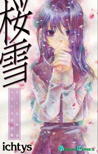 桜雪―Ichtys作品集 (ガンガンコミックス)の詳細を見る
