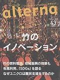 alterna(オルタナ)43号 2016年2月号