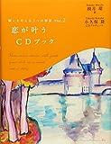 願いを叶える7つの物語VOL.2 恋が叶うCDブック (願いを叶える7つの物語 VOL. 2)
