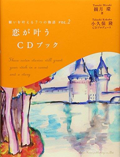 願いを叶える7つの物語VOL.2 恋が叶うCDブック (願いを叶える7つの物語 VOL. 2)の詳細を見る