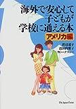 海外で安心して子どもが学校に通える本 [アメリカ編] 画像
