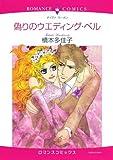 偽りのウェディング・ベル (エメラルドコミックス ロマンスコミックス)