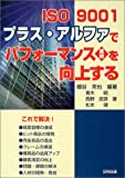 ISO 9001プラス・アルファでパフォーマンス(業績)を向上する