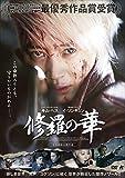 修羅の華[DVD]