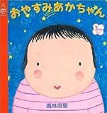 おやすみあかちゃん (主婦の友はじめてブックシリーズ)
