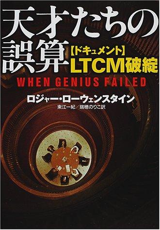 天才たちの誤算―ドキュメントLTCM破綻