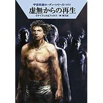 虚無からの再生 (ハヤカワ文庫 SF ロ 1-405 宇宙英雄ローダン・シリーズ 405)