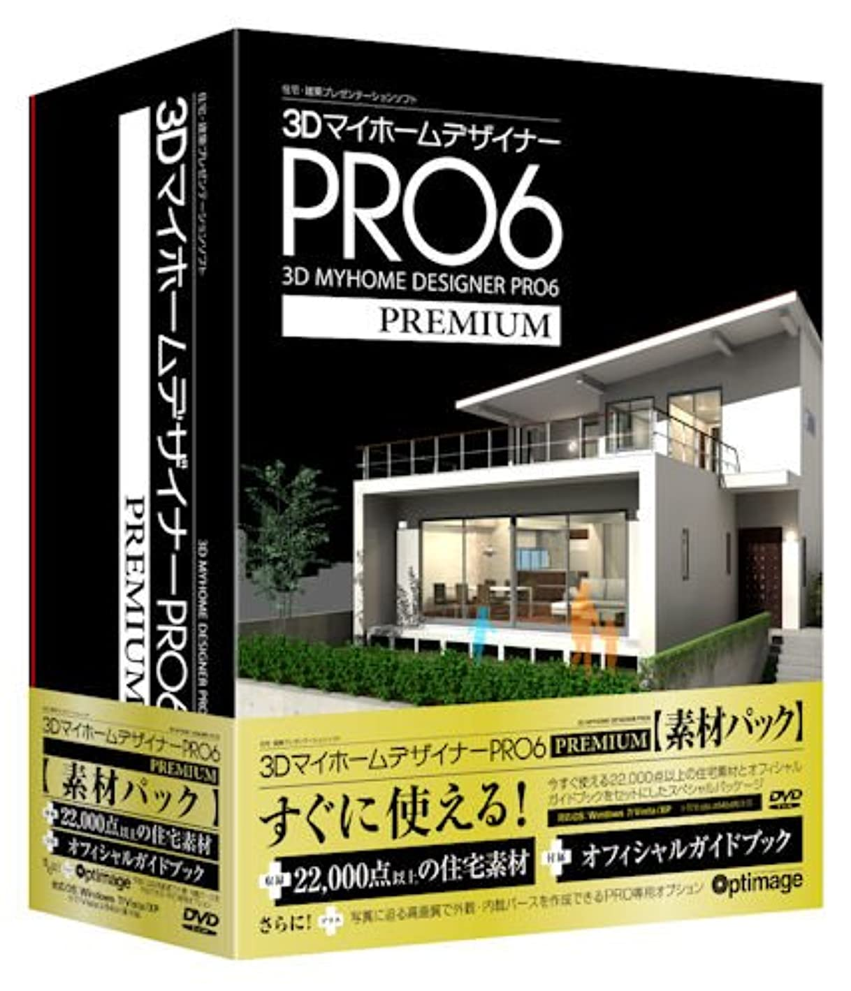 医薬品肉の四分円3DマイホームデザイナーPRO6 PREMIUM 素材パック