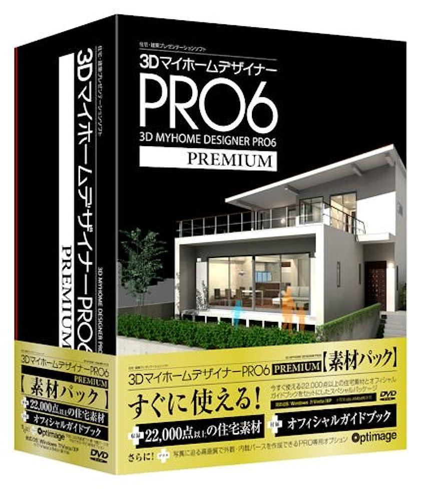 それによって再集計誕生3DマイホームデザイナーPRO6 PREMIUM 素材パック