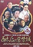 西太后の紫禁城 第5巻[DVD]