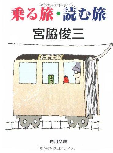 乗る旅・読む旅 (角川文庫)の詳細を見る