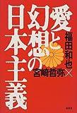 愛と幻想の日本主義