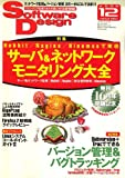 Software Design (ソフトウエア デザイン) 2006年 12月号 [雑誌]