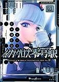 イグナクロス零号駅 (01) (Dengeki comics EX)
