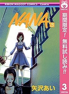 NANA―ナナ―【期間限定無料】 3 (りぼんマスコットコミックスDIGITAL...