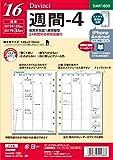 レイメイ藤井 ダヴィンチ 手帳用リフィル 2016 12月始まり ウィークリー A5 DAR1609