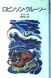 ロビンソン・クルーソー (岩波少年文庫 (3008))