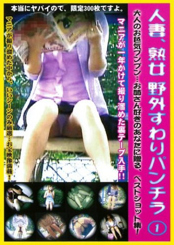 人妻、熟女 野外すわりパンチラ(1) [DVD]