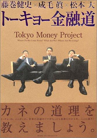 藤巻健史×成毛眞×松本大トーキョー金融道  ―トーキョーの、ニッポンの、世界の金融のイマがもっとも過激にわかる本。