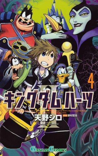 キングダム ハーツII 4 (ガンガンコミックス)の詳細を見る