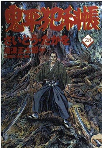 コミック 鬼平犯科帳 (28) (文春時代コミックス)