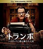 トランボ ハリウッドに最も嫌われた男 [Blu-ray]