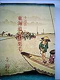 東海道中膝栗毛―現代語訳 (1976年)