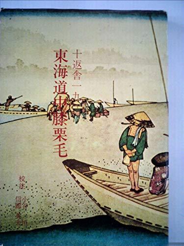 東海道中膝栗毛―現代語訳 (1976年)の詳細を見る
