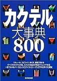 カクテル大事典800