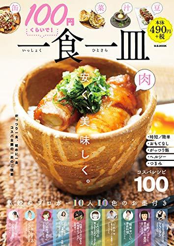 100円くらいで!一食一皿 (M.B.MOOK)