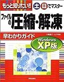もっと知りたい!!土・日でマスターファイルの圧縮・解凍 (土日でマスターシリーズ)